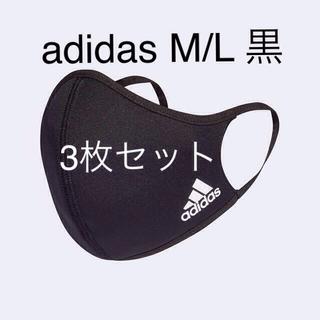 アディダス(adidas)のアディダスadidas フェイスカバー マスクM/L 黒3枚セット(その他)