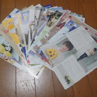 中川大志*雑誌の切り抜き*30枚*(男性タレント)