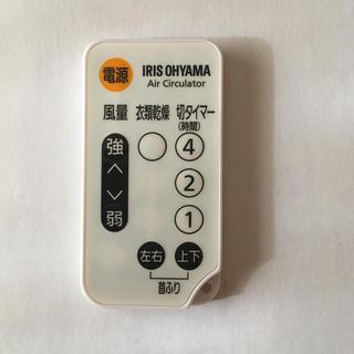 アイリスオーヤマ(アイリスオーヤマ)のアイリスオーヤマ サーキュレーターリモコン(サーキュレーター)