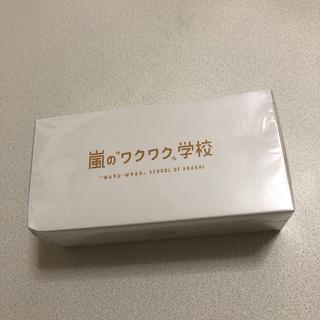最終処分価格!嵐 ワクワク学校2012 ランチボックス 新品未開封(男性アイドル)