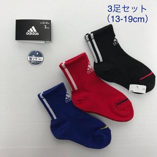 アディダス(adidas)の新品☆ adidas アディダス 靴下 ソックス 3足組(13-19cm)(靴下/タイツ)
