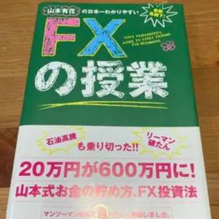 コウダンシャ(講談社)の山本有花の日本一わかりやすいFXの授業(ビジネス/経済)