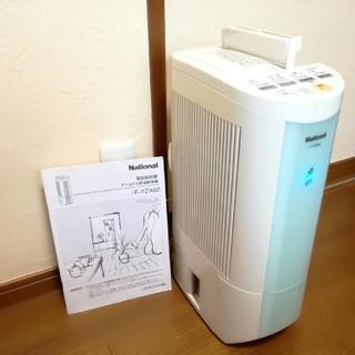 Panasonic - F-YZA60 除湿乾燥機 パナソニック ナショナル ドライジェンヌ