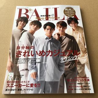 BAILA バイラ 9月号 King & Prince キンプリ
