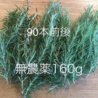 ローズマリー フレッシュ 160g(野菜)