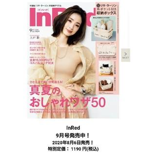 タカラジマシャ(宝島社)のインレッド 9月号 雑誌のみ(ファッション)