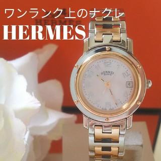 Hermes - 極美品。HERMES時計 CHANEL ROLEX Cartier OMEGA