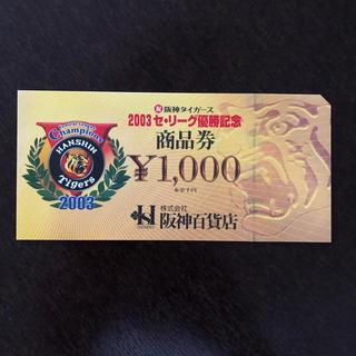 阪神タイガース - 阪神 百貨店 セリーグ優勝記念 商品券 1000円