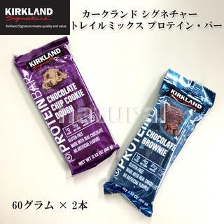 コストコ(コストコ)のKS トレイルミックス プロテイン・バー 60g X 2本(プロテイン)