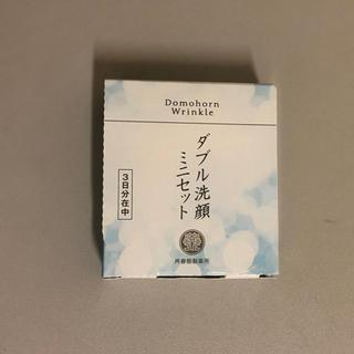 ドモホルンリンクル(ドモホルンリンクル)のドモホルンリンクル☆ダブル洗顔セット(サンプル/トライアルキット)