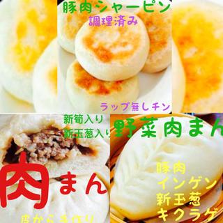 【美味しいセット】豚肉シャーピン肉まん野菜肉まん各3個合計9個3900→3800(野菜)