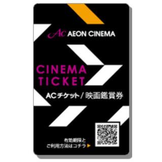 イオン(AEON)の[1枚]イオンシネマ映画鑑賞券 ACチケット(その他)
