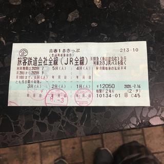 青春18きっぷ 1回 返却不要 8月8日夜 発送(鉄道乗車券)