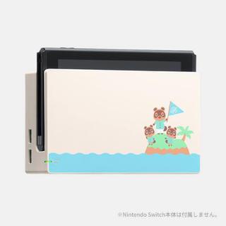 Nintendo Switch - Switch ドック あつ森