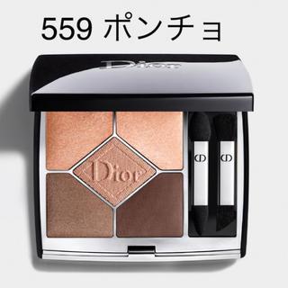 Dior - 新品 Dior ディオール サンク クルール クチュール 559 ポンチョ