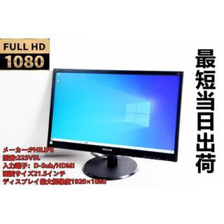 フィリップス(PHILIPS)のフィリップス 液晶モニター 223V5L   HDMI有り(ディスプレイ)