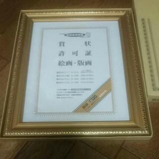 コクヨ(コクヨ)のコクヨ 額縁 フォトフレーム 金ケシ 賞状B5 未使用(絵画額縁)