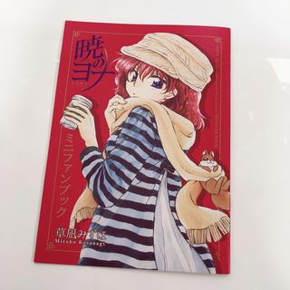 白泉社 - 暁のヨナ ミニファンブック 非売品