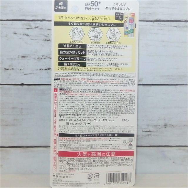 Biore(ビオレ)のビオレ UVスプレー 速乾さらさら 2倍 BIG 150g 3本 セット コスメ/美容のボディケア(制汗/デオドラント剤)の商品写真