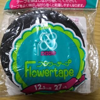 フラワーテープ ブラック(その他)