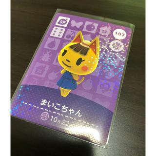 任天堂 - amiiboカード まいこちゃん あつ森