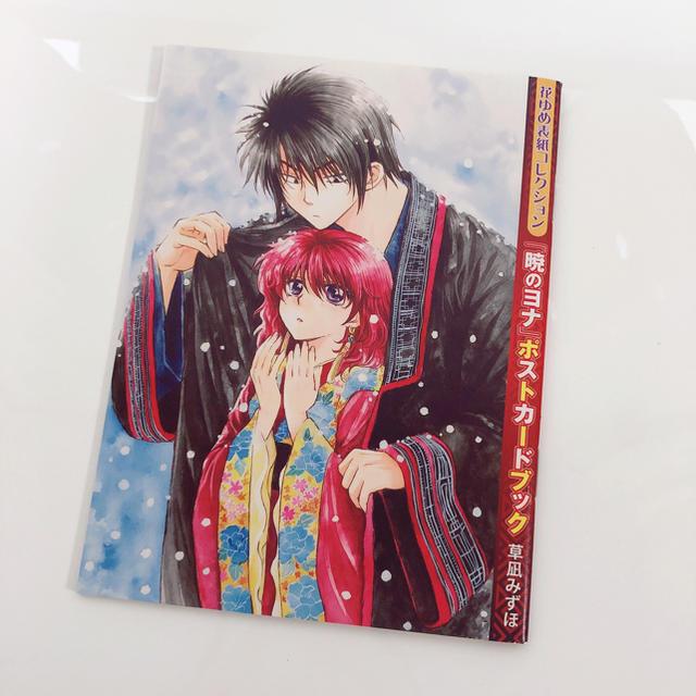 白泉社(ハクセンシャ)の暁のヨナ ポストカードブック  8sheet エンタメ/ホビーの声優グッズ(写真/ポストカード)の商品写真