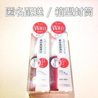 ちふれ - 【 匿名配送!】 ちふれ 美白美容液 W 30ml 2個セット