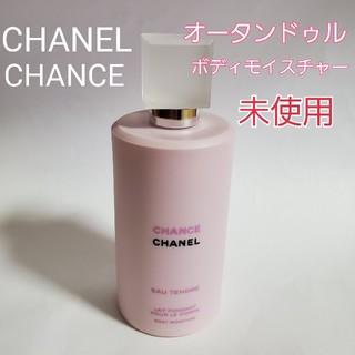 未使用 CHANEL CHANCE オータンドゥル ボディモイスチャー乳液