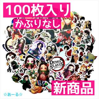 鬼滅の刃 シール 100枚(2) 鬼滅ノ刃 ステッカー 人気 アニメ キッズ