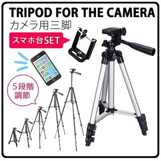 《送料無料》カメラ 用 三脚 スマホ 台 セット 軽量 コンパクト 特価!