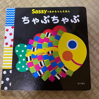 サッシー(Sassy)の絵本 sassy  ちゃぷちゃぷ(絵本/児童書)