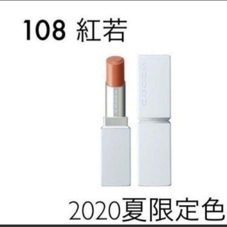 SUQQU - 美品スック バイブラント リッチ リップ限定カラー108 紅