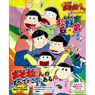 シュフトセイカツシャ(主婦と生活社)のTVアニメ「おそ松さん」公式ファンブックわれら松野家6兄弟!(その他)