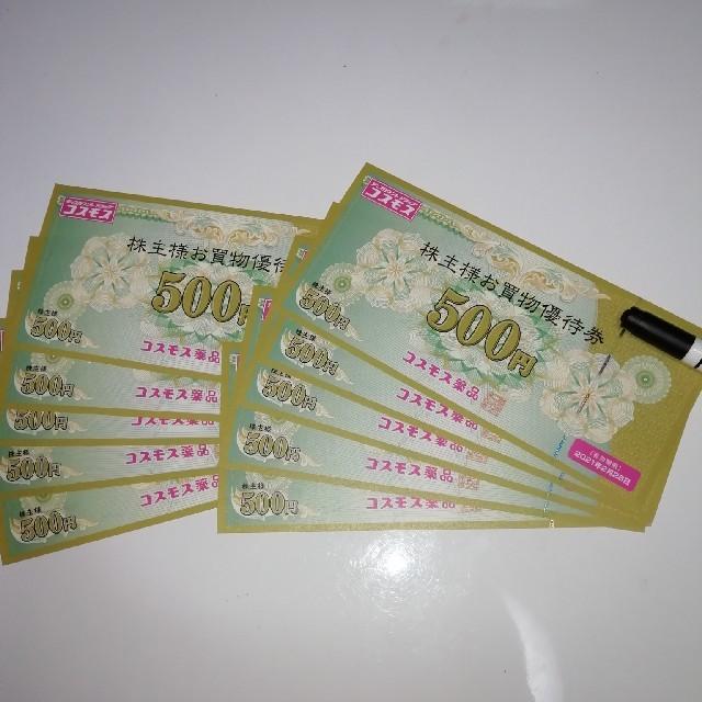 コスモス薬品 株主優待  5,000円分 チケットの優待券/割引券(ショッピング)の商品写真