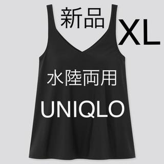 ユニクロ(UNIQLO)のUNIQLO 新品 ユニクロ ビーチフレアブラタンクトップ ブラック XL(水着)