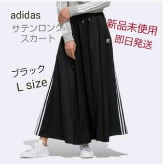 adidas - 新品 アディダス  LONG SATIN SKIRT  FL0039 ブラック