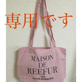 Maison de Reefur - メゾンドリーファー ショッパー ピンク Sサイズ 新品未使用