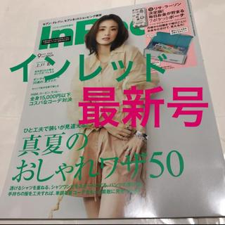 タカラジマシャ(宝島社)のInRed インレッド 9月号増刊 2020年 最新号(ファッション)