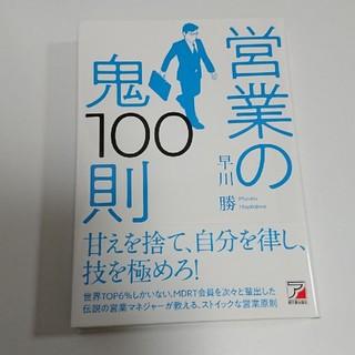 営業の鬼100則(ビジネス/経済)