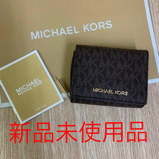 Michael Kors - 新品未使用品 マイケルコース ! 人気絶頂 三つ折り財布 ブラウン