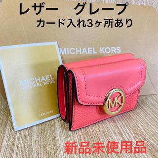 Michael Kors - 新品未使用品 マイケルコース !  人気絶頂 三つ折り財布 レザー グレープ