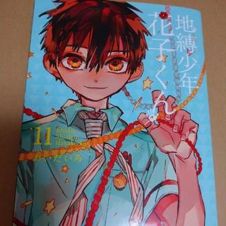 SQUARE ENIX - 8/10まで☆地縛少年花子くん限定版11巻