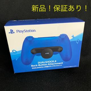 PlayStation4 - 新品未開封!PS4 DualShock4 背面ボタンアタッチメント