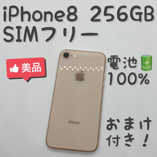 iPhone - iPhone 8 Gold 256 GB SIMフリー 本体 _803