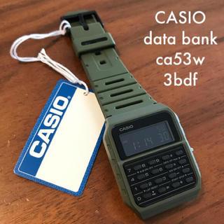カシオ(CASIO)の【新品未使用】CASIO カシオ データバンク ca53wf カーキ(腕時計(デジタル))