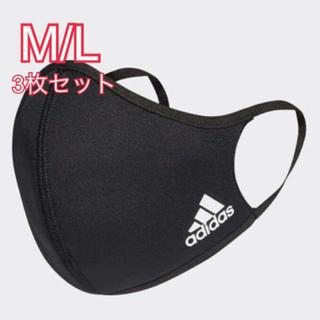 adidas - adidas フェイスカバー M/L 黒 3枚入り ファッションマスク