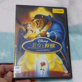 Disney - レンタル落ちDVD ディズニー 美女と野獣 スペシャルエディション