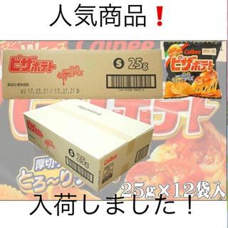 カルビー - ピザポテト 25g✖️12袋