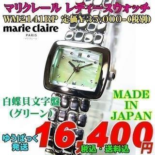 マリクレール(Marie Claire)の新品! マリクレール レディース WM2141RP定価¥35,000-(税別)(腕時計)