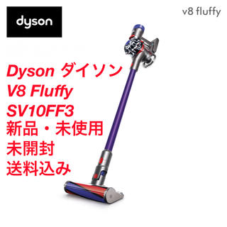 Dyson - ダイソン 掃除機 コードレス Dyson V8 Fluffy SV10FF3